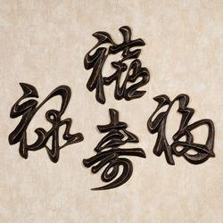 Oriental Symbol Plaques